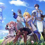 SEGA正統策略RPG首曝 《蒼之騎士團R》冒險之旅再啟