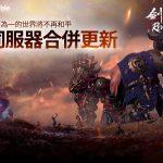 《劍靈:革命》更新  全新16人討伐戰「黎明的破天聖島」登場 部分伺服器合併後,有更多機會找到強大的玩家對戰!