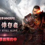 網石極限生存MMORPG《A3: STILL ALIVE 倖存者》一起踏入充滿危險、絕望和極限戰鬥的世界