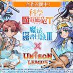 在新感覺即時戰鬥RPG『UNISON LEAGUE』召開中的  合作活動「科學超電磁砲T」發表更新內容!