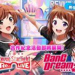 舞台劇&冒險RPG『少女☆歌劇 Revue Starlight -Re LIVE-』將與 動畫作品『BanG Dream! 3rd Season』進行合作! 「Poppin'Party」成員將在故事中登場! 參與合作活動即可獲得4★舞台少女「初心 吉他主唱 愛城華戀」!