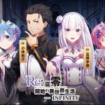 《Re:從零開始的異世界生活-INFINITY》繁中版代理權確定