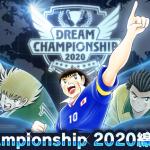 『足球小將翼:夢幻隊伍』世界大賽「Dream Championship 2020」線上預賽今日啟動!