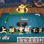 雀神也愛玩《香港麻將大亨》多模式搓麻更歡樂
