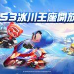 《跑跑卡丁車RUSH+》冰雪降臨  全新第三賽季「冰川王座」登場