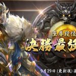 《神魔三國志》改版推出多項跨服PVP新玩法 同步釋出「中秋佳節」活動