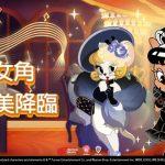 《Tom and Jerry: Chase》中秋節主題活動10/1開啟 女角新上!圖多蓋洛、雪梨唯美降臨