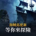 《黑色沙漠 MOBILE》皮尼斯海賊島全新開放,寶藏爭奪正式開戰