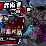 《幽遊白書:BANG!靈丸》上市最後倒數 釋出暗黑武術會PVP玩法介紹