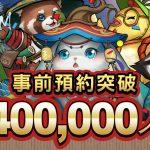《九州幻想M》菁英封測今日開放!限量五千人參戰!體驗真正的手機MMORPG就是現在!