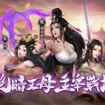 《神魔三國志》推出全新魔將「張春華」 同步釋出「雙十慶典」活動介紹