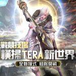《TERA Online》99版本同步啟動TERA:BATTLE ARENA 多人金幣搶奪戰場