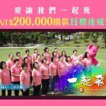 So-net 用音樂響應粉紅絲帶 「愛讓我們一起飛」MV 10日內超過45萬觀看  16日將公益捐款20萬與MOMO熊物資給中華民國乳癌病友協會