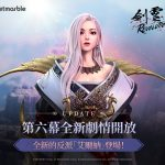 網石MMORPG《劍靈:革命》更新  第六幕全新劇情開啟