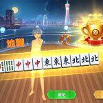 糊牌即是贏家《香港麻將大亨》多模式娛樂模式滿足雀友喜好