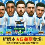"""『SEGA新創造球會 ROAD to the WORLD』 集合了阿根廷超級巨星球員的「2.5週年紀念SCOUT」 上市2.5周年紀念的""""Ver3.2.0""""大型改版更新實施! 新機能「助理教練」以及「監督發掘券發掘」登場!"""