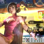 養狐仙帶秘書《香港麻將大亨》個性角色滿足收集樂趣