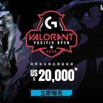 Technologist G全力支持:東南亞區比賽 《Logitech G VALORANT Pacific Open+》乘勝追擊十月再戰