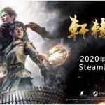 《軒轅劍柒》Steam免費試玩版今日推出 亂世冒險由此啟程