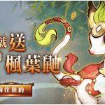 真正的手機MMORPG《九州幻想M》官方釋出菁英測試日期!玩更好的遊戲,做更強大的自己!