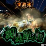 《三國群英傳8》實體典藏版公布售價同步開放預購