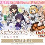 新感覺即時戰鬥RPG『UNISON LEAGUE』 與人氣動畫『請問您今天要來點兔子嗎? BLOOM』的合作活動召開! 從登入獎勵中可獲得有收錄語音的「智麻惠隊」喔!