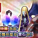 『D×2 真‧女神轉生 Liberation』 將魔王種族的惡魔收為仲魔!「秋季特別登入獎勵」舉行!
