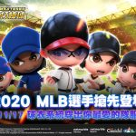 熱血棒球遊戲《全民打棒球REMASTERED》推出2020 MLB正規卡片  新增MLB組合隊制服 CPBL Best卡 強化隊伍就趁現在!