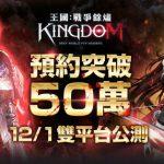 預約突破50萬韓國開放式PvP世界《王國Kingdom》預告12月1日正式公測