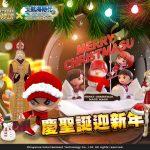 紅心辣椒慶聖誕迎新年 經典遊戲歡樂好禮多 《全民打棒球REMASTERED》瘋聖誕 蒐集繽紛聖誕襪、點亮聖誕樹  《大航海時代 Online》海上聖誕秘寶爭奪 限定服裝等你拿!