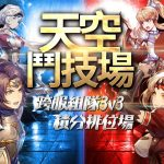 HTML5遊戲《流火之詩Ⅱ:燃》改版推出兩大玩法 SSS限定角色及聖誕主題活動 限時登場