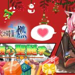 遊戲新幹線七大遊戲 雙旦系列活動開跑 陪伴玩家熱鬧跨年趣!