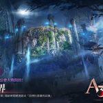 慶祝新年 《A3: STILL ALIVE 倖存者》推更新 全新靈魂連結者、PvE和PvP玩法、傳說裝備推出,歡迎玩家暢玩