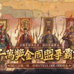 《三國志.戰略版》千萬獎金賽事正式曝光 雙平台預約全面啟動