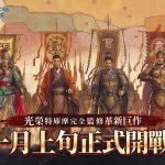 《三國志.戰略版》光榮總製作人澀澤光祝賀影片釋出,首曝將於1月上旬正式上線