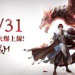 年度最期待頂級大世界MMORPG《仙域M》於12月31日火爆上線!