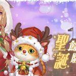 """《花舞宮廷》聖餘時光 誕願有你 聖誕全新改版 """"神秘代言人""""雪夜降臨?"""