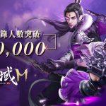 《仙域M》事前預約突破30萬人次 官方釋出獨家玩法