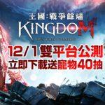 80萬預約突破!韓國MMORPG大作《王國Kingdom》繁中版正式公測