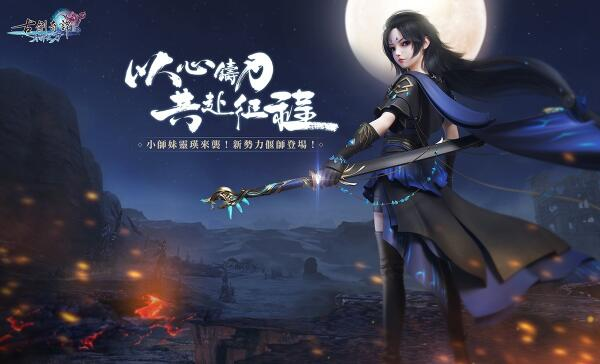 《古劍奇譚網路版》1月7日推出全新改版「月引長刀」