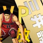 《灌籃高手 SLAM DUMK》進階三井壽天賦擴層!新娛樂系統:極限競技賽開放!挑戰連勝的極限!