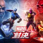 新超級英雄美國隊長加入《漫威對決》