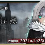 《Fate/Grand Order》繁中版舉辦全新活動「淑女.萊涅絲事件簿」