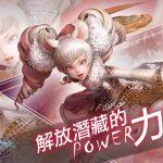 全新副本「路克米亞的幻夢」開放《TERA Online》102版更新,「解放凱亞系列」裝備強化武力。