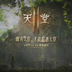 NCSOFT公開旗下手遊《天堂2M》台灣形象網站, 宣布1月8日開啟事前預約