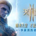 《天堂2M》事前預約7日內突破120萬,創台灣最高紀錄