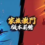 戰鬥跑酷遊戲《忍者必須死》推出家族團戰全新版本 師徒系統與寒假簽到活動同步登場