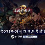 《三國群英傳8》提前開戰! 1月12日正式發售 首月贈送DLC神關羽