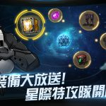 """星際探險Roguelike RPG《星際特攻隊》正式上線 超豪華五重大禮""""整裝待發""""!"""