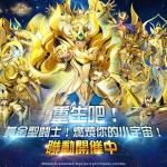 《聖鬪士星矢:銀河之魂》x《聖鬪士星矢 黄金魂》聯動確定 黃金魂特設副本與限定角色「神聖獅子座·艾奧里亞」登場